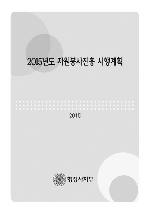 2015년도 자원봉사진흥 시행계획