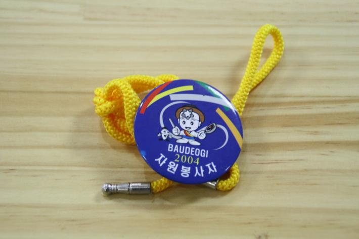 BAUDEOGI 2004 자원봉사자 인증물품
