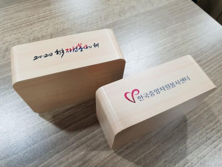 한국중앙자원봉사센터 홍보물품 (LED Digital Wooden Table Clock)