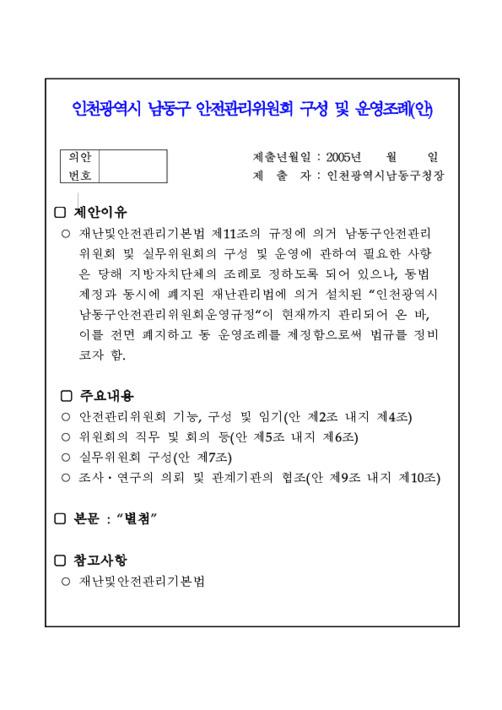 인천광역시 남동구 안전관리위원회 구성 및 운영조례(안)