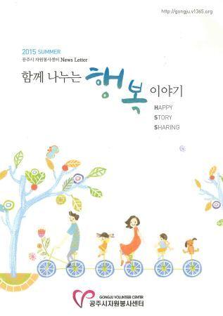 함꼐 나누는 행복이야기 : 공주시자원봉사센터 뉴스레터 2015 여름호