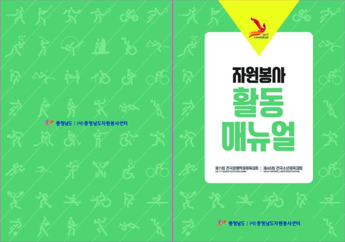 제11회 전국장애학생체전, 제46회 전국소년체전 자원봉사활동 매뉴얼