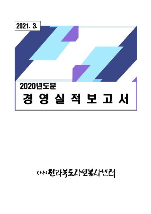 2020년 경영실적 보고서 - 전라북도자원봉사센터