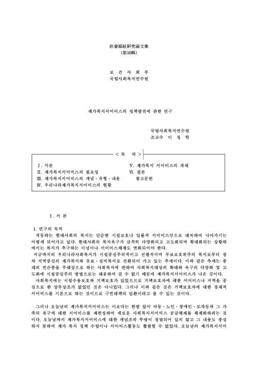 사회복지연구논문집 (제16집)