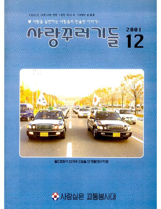 사랑꾸러기들 2001년 12월 통권 제41호