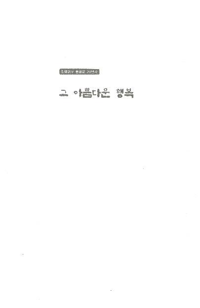 그 아름다운 행복 - 전북교구 봉공회 20년사