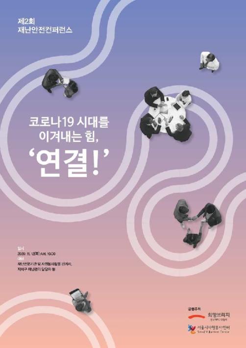 [서울시자원봉사센터] 제2회 재난안전컨퍼런스 자료집