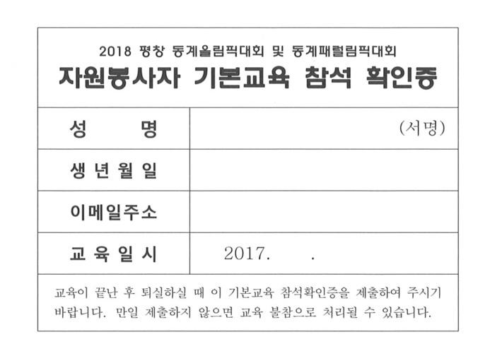 2018 평창 동계올림픽 자원봉사자 기본교육 참석 확인증