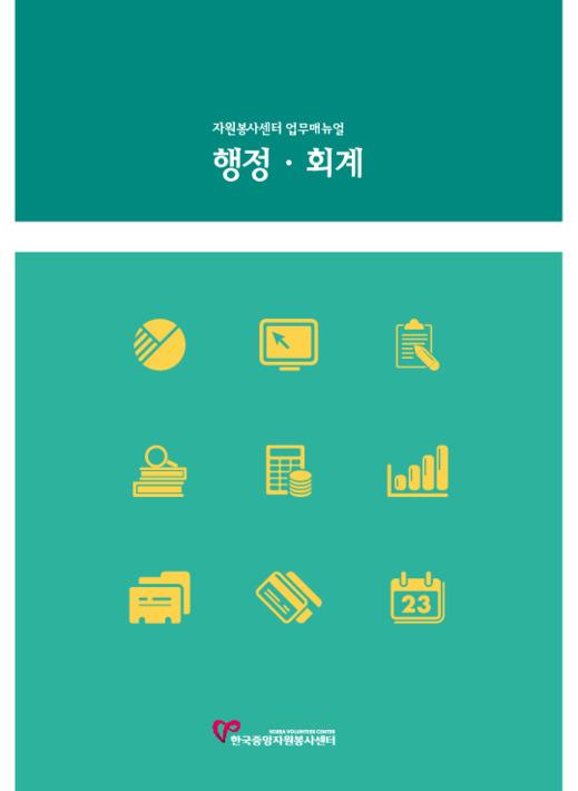 자원봉사센터 업무매뉴얼 행정 회계(2012)