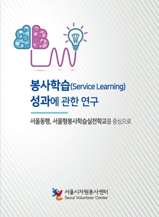 [서울시자원봉사센터] 봉사학습 성과에 관한 연구보고서