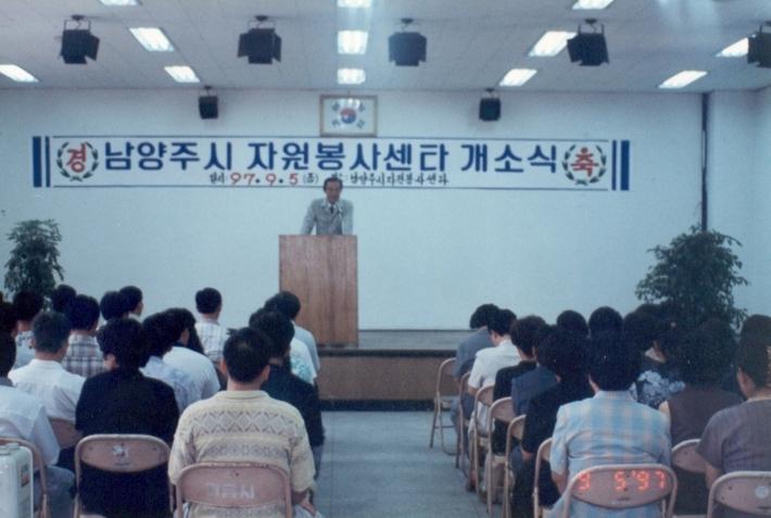 남양주시자원봉사센터 개소식