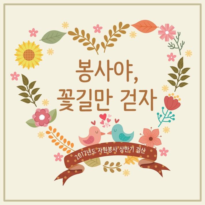 """[1365통계분석봉사단] 2017년 상반기 자원봉사 결산 """"봉사야, 꽃길만 걷자"""""""