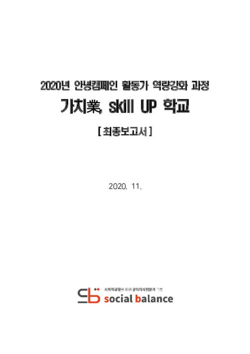 안녕캠페인 활동가 역량강화 과정 최종결과보고서