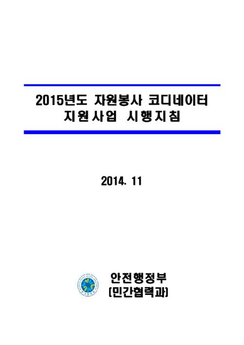 2015년 자원봉사 코디네이터 지원사업 시행지침