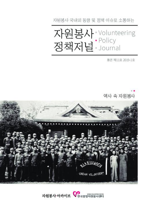 자원봉사 정책저널 통권제11호