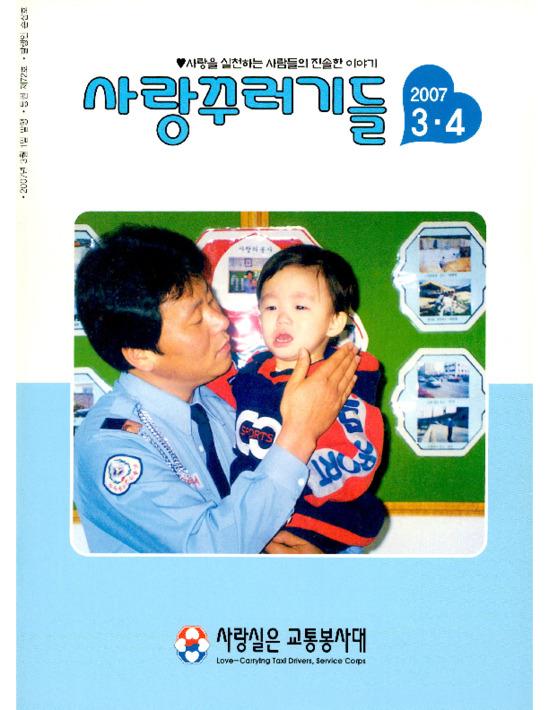 사랑꾸러기들 2007년 3.4월 통권 제72호