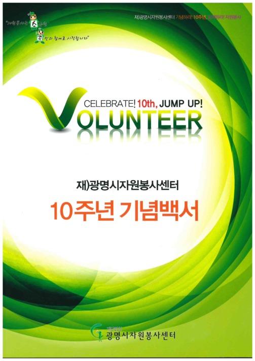 재)광명시자원봉사센터 10주년 기념백서
