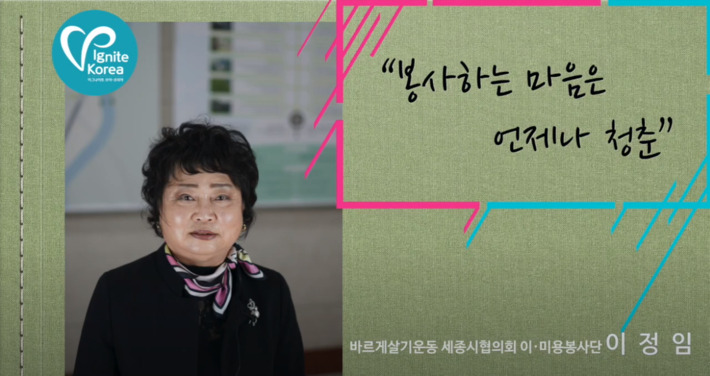 2019년 자원봉사 이그나이트 V-Korea x 세종 최우수상  이정임