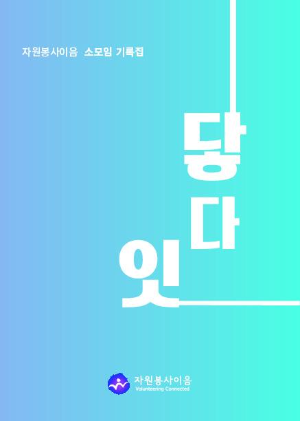 자원봉사이음 소모임 기록집 '닿다 그리고 잇다'