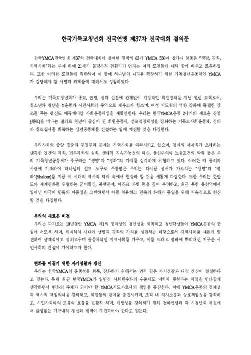한국기독교청년회 전국연맹 제37차 전국대회 결의문