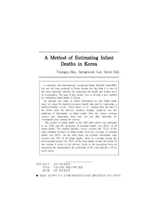 16권 2호 A Method of Estimating Imfant Deaths in korea