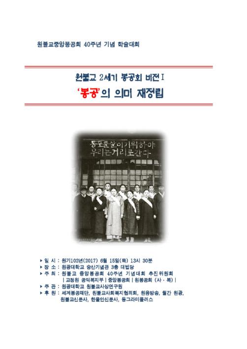 원불교중앙봉공회 40주년 기념 학술대회 자료집