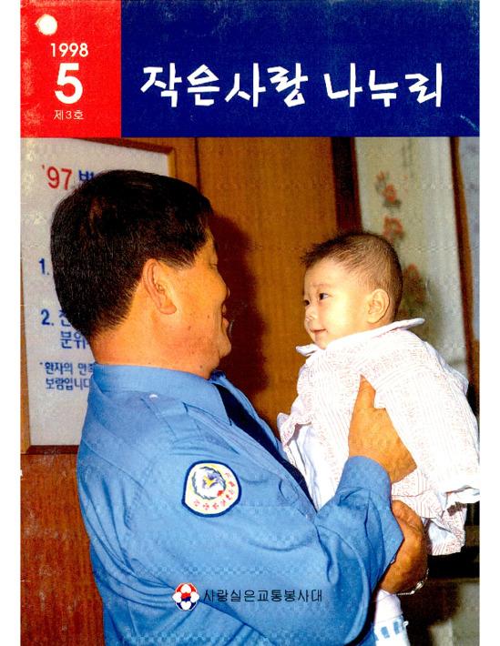 작은사랑나누리 1998년 5월 제3호