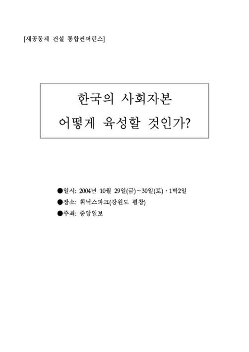 새공동체건설 컨퍼런스 자료집 - 한국의 사회자본 어떻게 육성할 것인가?