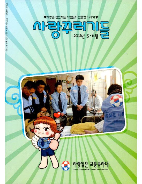 사랑꾸러기들 2012년 5.6월 통권 제103호