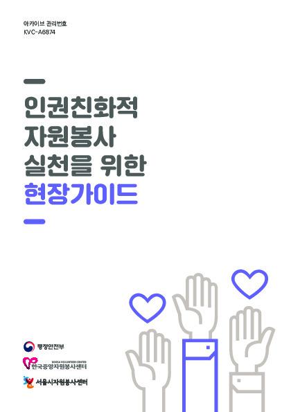 [연구보고서] 인권친화적 자원봉사 실천을 위한 현장 가이드