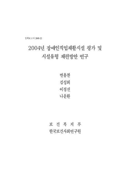 2004년 장애인 직업재활기금사업 수행기관 평가 [요약]