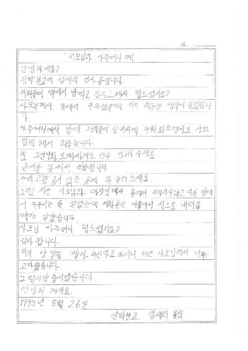 [김세리 어린이가 사모님과 아주머니에게 쓴 편지]