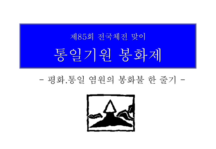제85회 전국체육대회 맞이 통일기원봉화제