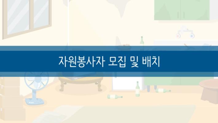 [자원봉사 수요처관리자 교육영상 2-2편] 현장 사례로 보는 자원봉사관리_자원봉사 모집 및 배치