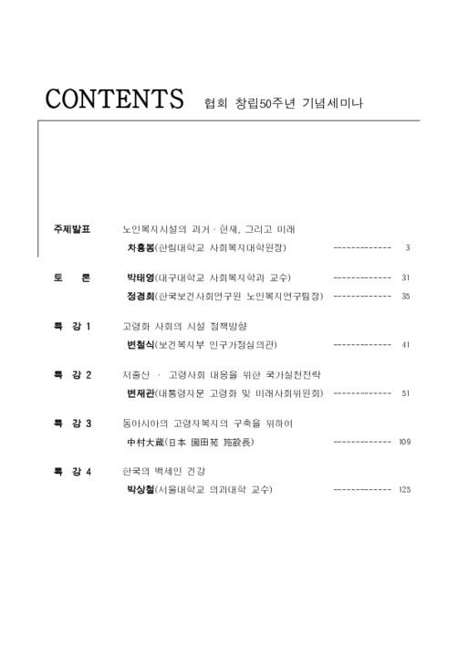 한국노인복지시설협회 창립50주년 기념세미나 자료집