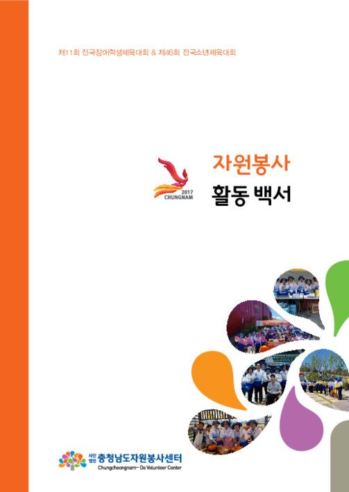 제11회 전국장애학생체전, 제46회 전국소년체전 자원봉사 활동백서