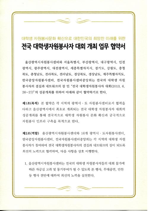 전국 대학생자원봉사자 대회 개최 업무 협약서