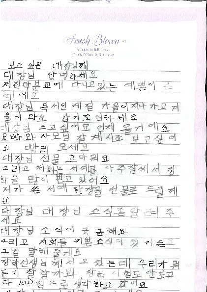[은혜 어린이가 사랑실은교통봉사대 손삼호 대장에게 쓴 편지]