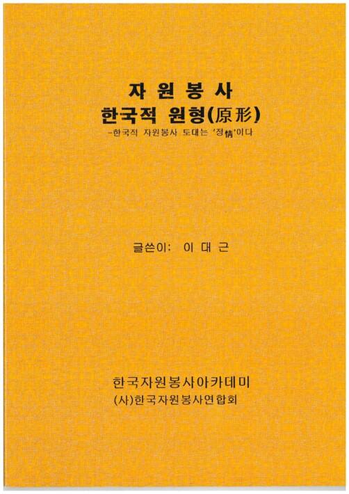 자원봉사 한국적 원형(源形)