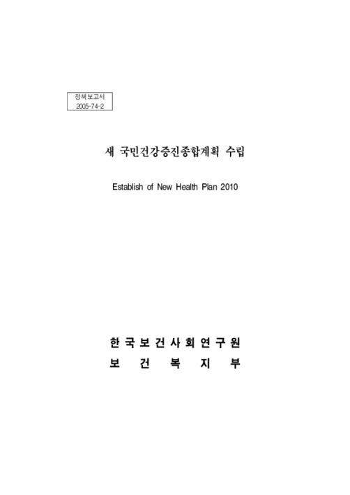 국민건강증진종합계획 2010 중간평가 및 수정ㆍ보완 [요약]