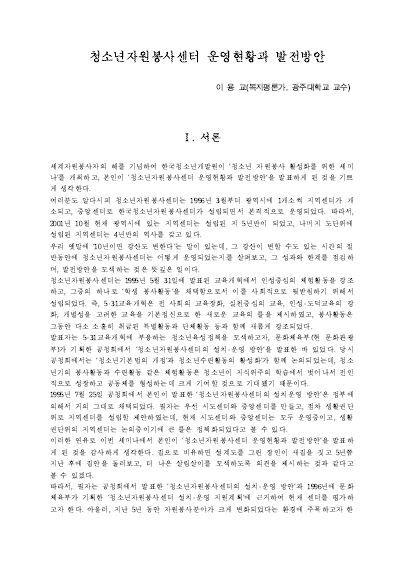 청소년자원봉사센터 운영현황과 발전방안