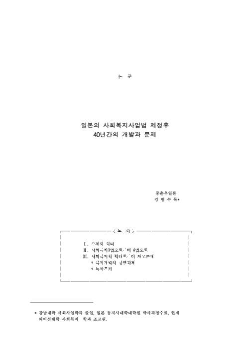 일본의 사회복지사업법 제정후 40년간의 개발과 문제