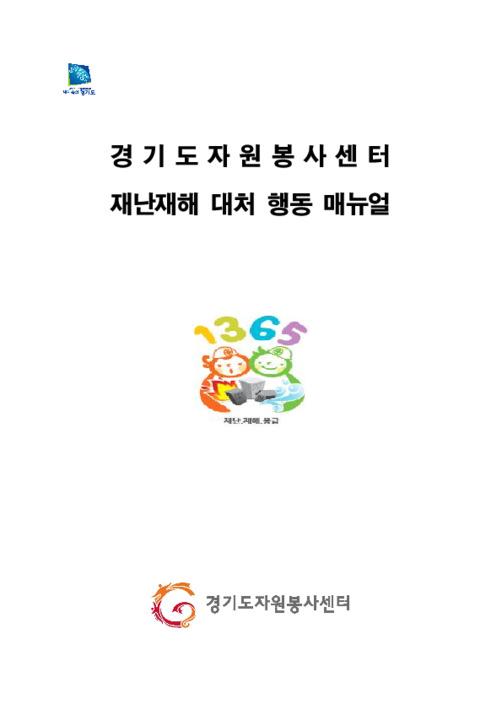 2011년도 경기도자원봉사센터 재난재해 대처 행동 매뉴얼