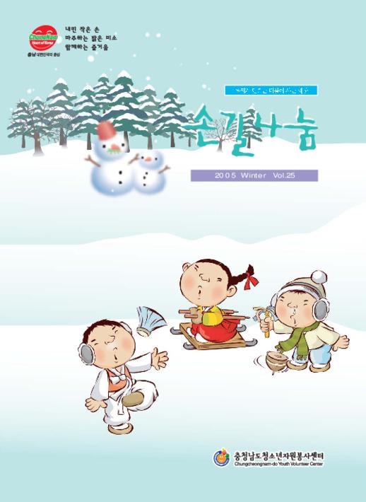 충남청소년활동진흥센터 소식지 2005년 겨울호