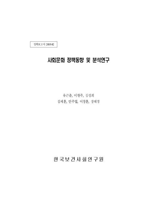 사회문화 정책동향 및 분석연구 [요약]