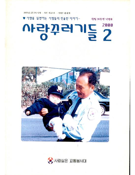 사랑꾸러기들 2000년 2월 통권 제23호