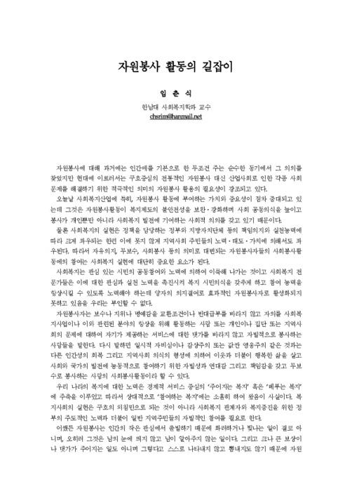 자원봉사 활동의 길잡이