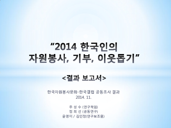 2014 한국인의 자원봉사, 기부, 이웃돕기 결과보고서