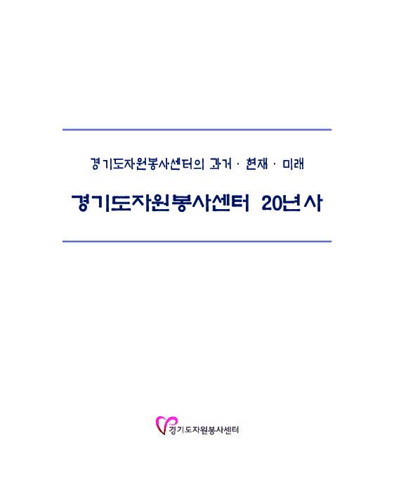 경기도자원봉사센터 20년사