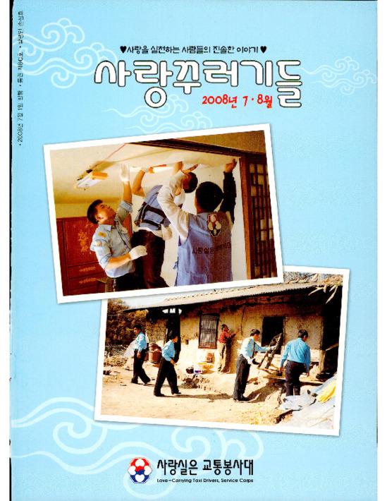 사랑꾸러기들 2008년 7.8월 통권 제80호